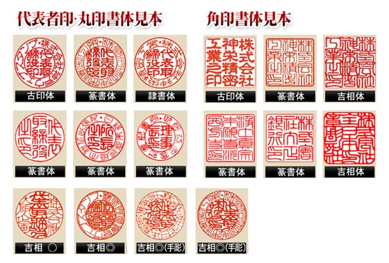 法人印の書体見本写真