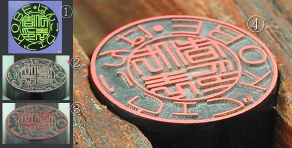 会社印・丸印の彫刻
