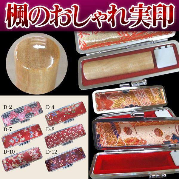 楓実印と赤ローケツ染めケースの単品セット
