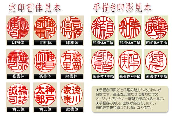 マンモス牙実印は手描き文字でも作成いたします