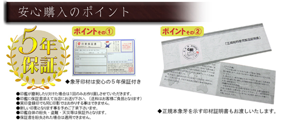 象牙印鑑は5年保証付きの安心購入
