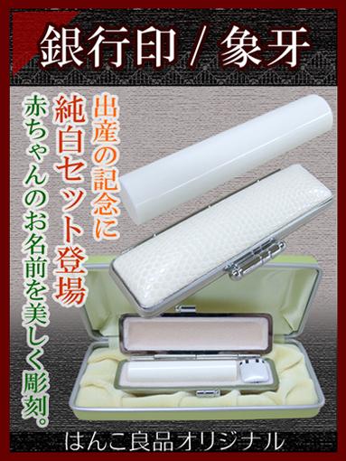 お祝い印鑑セット【本象牙】 銀行印12mm丸