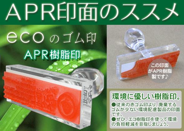 APR樹脂ゴムは環境配慮型商品です