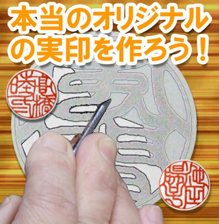 印鑑 オリジナル手書き 【自筆実印】 16.5mm丸