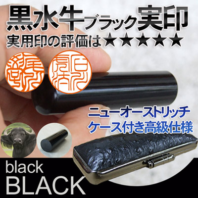 黒水牛特選高級実印18mm丸【ニューオーストリッチ付】