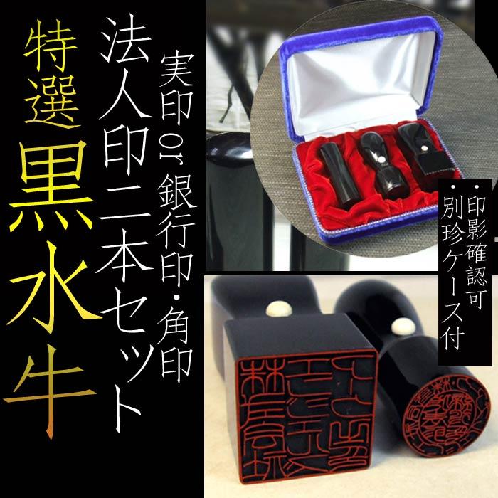 黒水牛 会社印セット(18mm丸+21mm角)