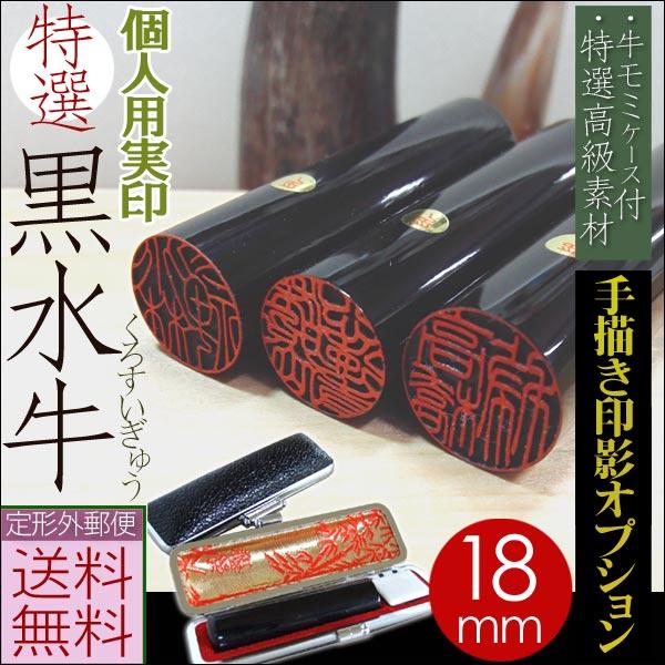 黒水牛実印【特選・芯持ち】男性用18mm丸