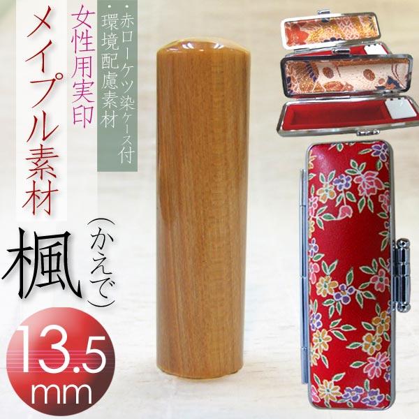 実印 楓 女性用和実印13.5mm丸 赤ローケツ染単品セット(D-10)