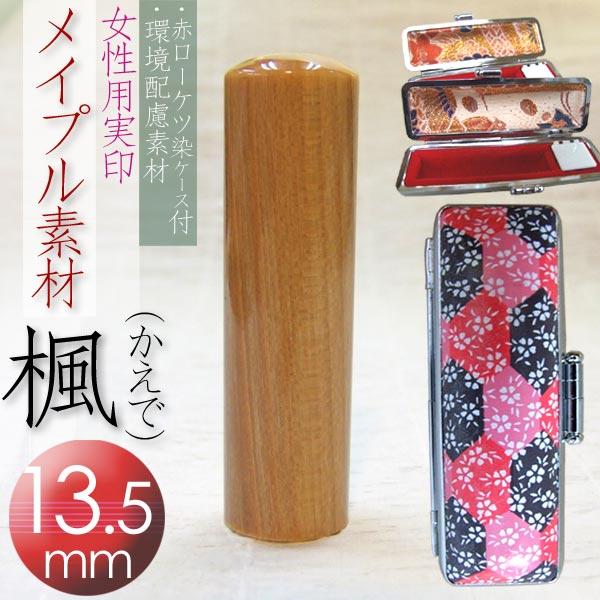 実印 楓 女性用和実印13.5mm丸 赤ローケツ染単品セット(D-2)