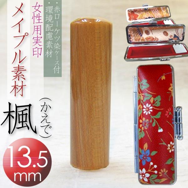 実印 楓 女性用和実印13.5mm丸 赤ローケツ染単品セット(D-4)