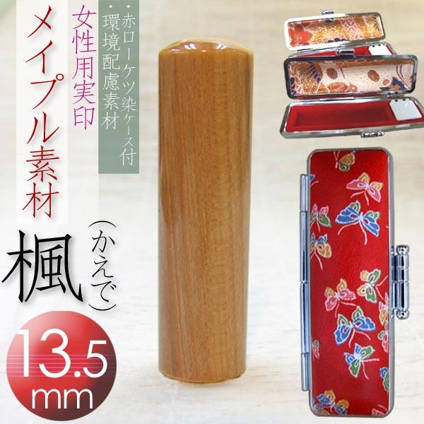 実印 楓 女性用和実印13.5mm丸 赤ローケツ染単品セット(D-7)
