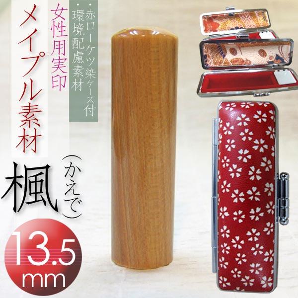 実印 楓 女性用和実印13.5mm丸 赤ローケツ染単品セット(D-8)