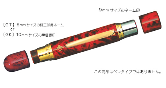 ネームペン レヴィナツインGTの商品詳細写真