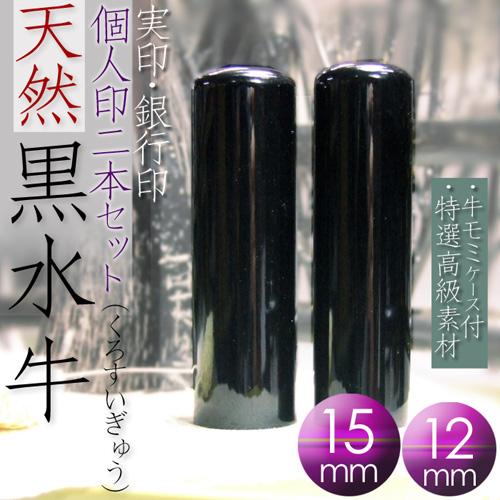 印鑑 黒水牛実印銀行印セット/男女用【実印15+銀行印12mm丸】