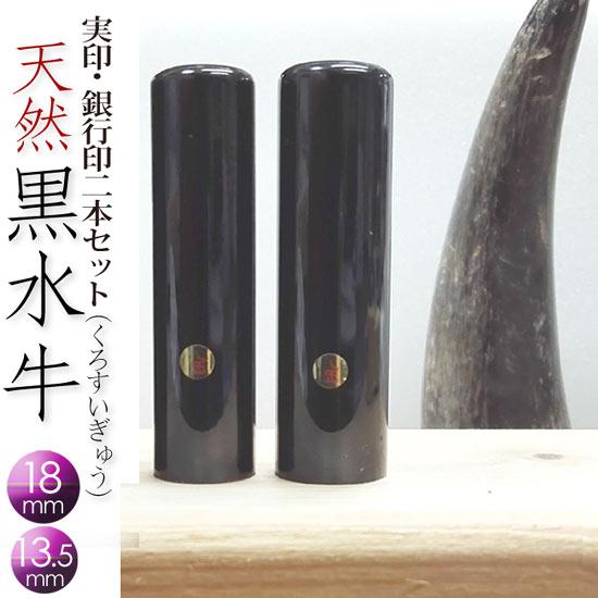 印鑑 黒水牛実印銀行印セット/男性用【実印18+銀行印13.5mm丸】