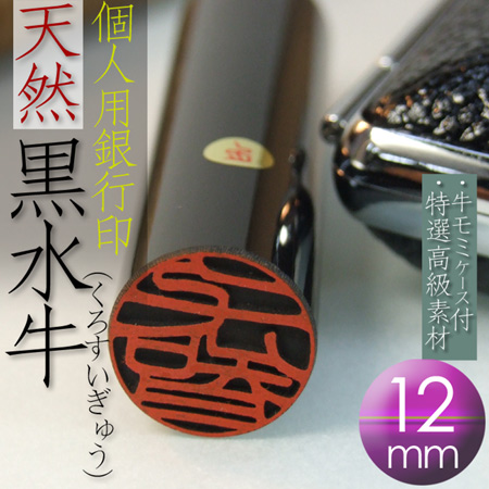 黒水牛印鑑(芯持ち)銀行印12mm丸