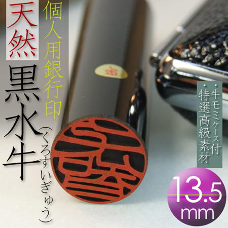 銀行印 印鑑 黒水牛【特選・芯持ち】13.5mm丸
