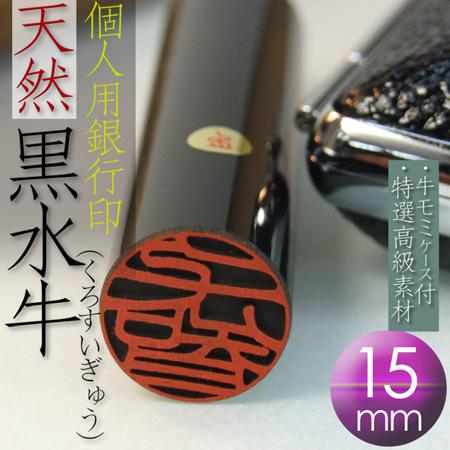 銀行印 印鑑 黒水牛【特選・芯持ち】15mm丸