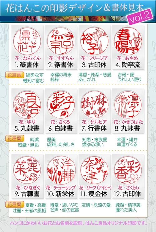 和ざいく花印鑑の印影見本