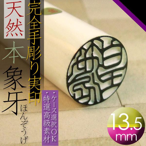 完全手彫り印鑑 本象牙実印13.5mm丸【女性向け】
