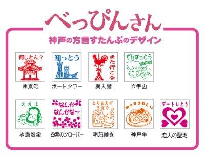画像1: 【スタンプ】べっぴんさん 神戸弁メッセージスタンプ 【浸透印】