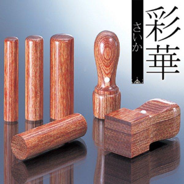 画像1: 会社設立セット 【彩華】 代表者印16.5mm+角印21mm (1)