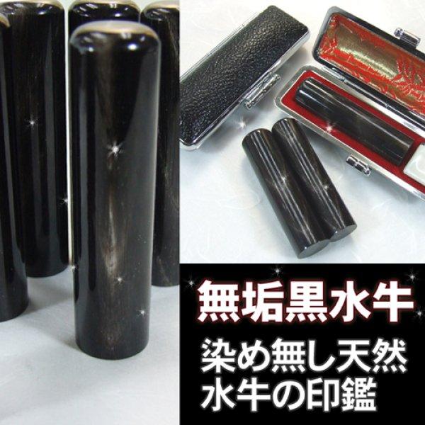 画像1: 印鑑実印 無垢黒水牛芯持ち18mm丸 (1)