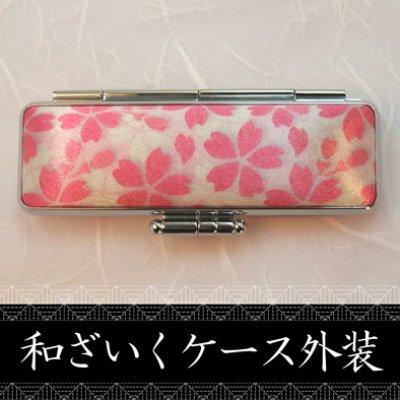 画像1: 花実印 和ざいく【桜・ピンク】かわいい花印鑑 15mm丸
