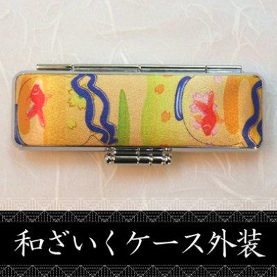 画像1: 花実印 和ざいく【金魚・イエロー】かわいい花印鑑 15mm丸