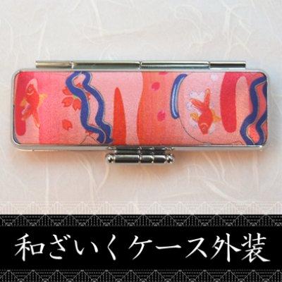 画像1: 花実印 和ざいく【金魚・ピンク】かわいい花印鑑 15mm丸