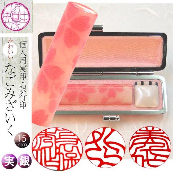 画像1: 花実印 和ざいく【桜・ピンク】かわいい花印鑑 15mm丸 (1)