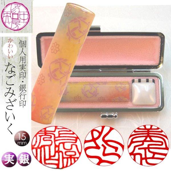画像1: 花実印 和ざいく【手毬(中)・ピンク】かわいい花印鑑 15mm丸 (1)