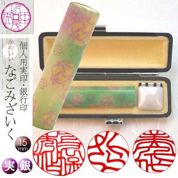 画像1: 花実印 和ざいく【手毬(中)・グリーン】かわいい花印鑑 15mm丸 (1)