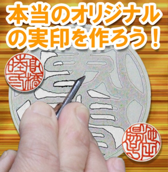画像1: 印鑑 オリジナル手書き 【自筆実印】 15mm丸まで (1)