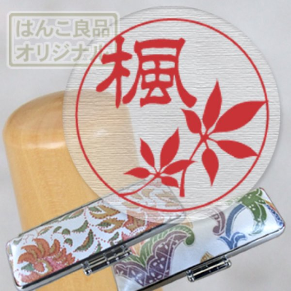 画像1: 花印章 手彫りはんこ・銀行印用 薩摩本柘【もみじあおいの葉】 (1)