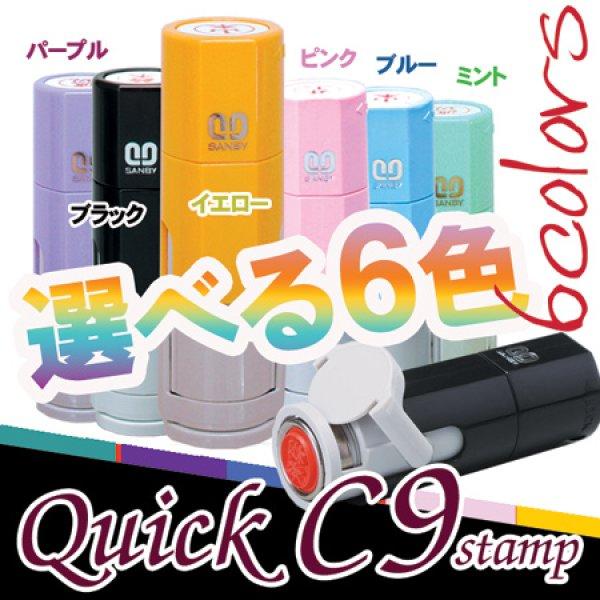 画像1: クイックC9 【クイックネーム印 既製・別製】9.5mm サンビー製 (1)