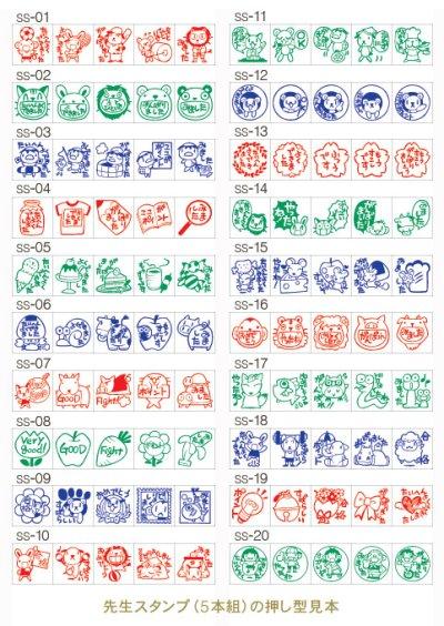 画像1: 先生スタンプ★イラストゴム印【25mm角タイプ】5ヶセット×選べる20種類