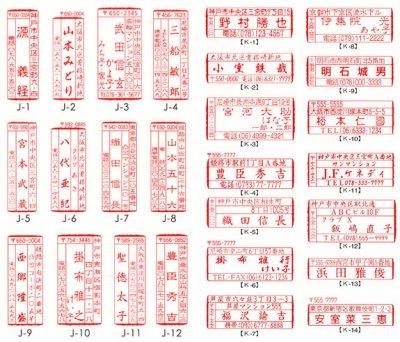 画像1: 雅印スタンプ(風雅印) 【個人住所用ゴム印】縦・横 角12パターン