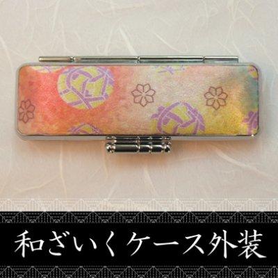 画像1: 花実印 和ざいく【手毬(中)・ピンク】かわいい花印鑑 15mm丸