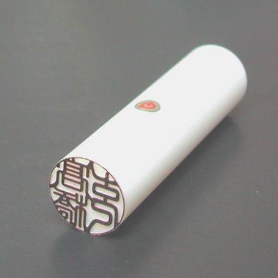 画像1: 印鑑 本象牙認印10.5mm丸 【象牙の認印】