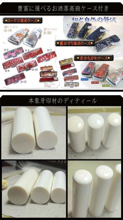 画像2: 象牙花はんこ 銀行印【桜a】13.5mm丸