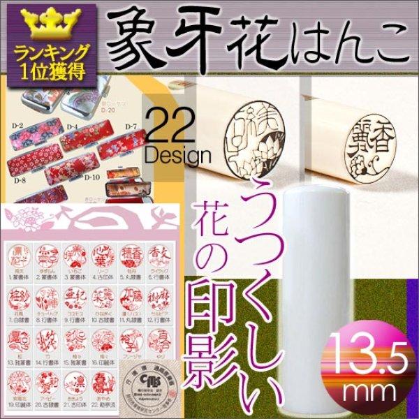 画像1: 象牙花はんこ 【新作★全22デザイン】13.5mm丸 (1)