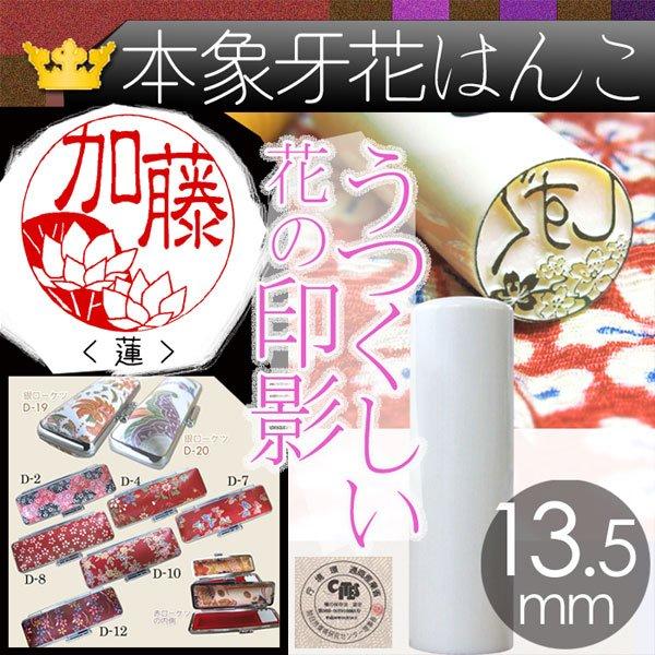 画像1: 象牙花はんこ 銀行印【蓮(はす)】13.5mm丸 (1)