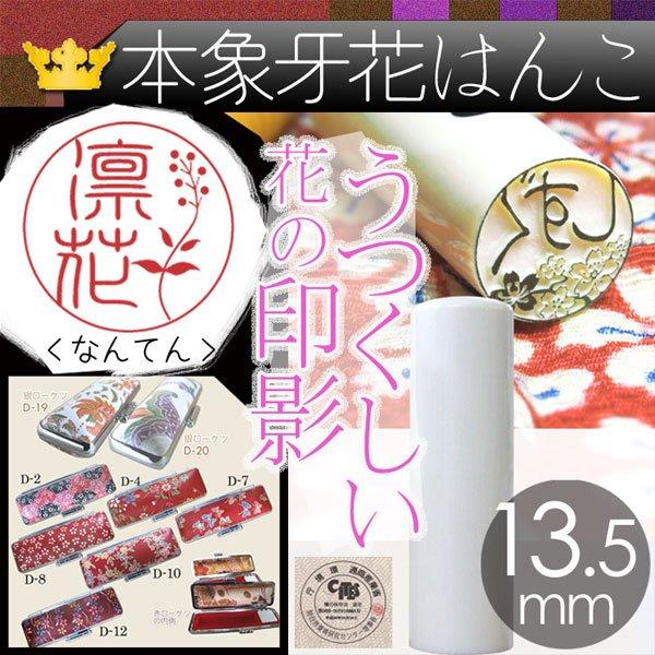 画像1: 象牙花はんこ 銀行印【南天】13.5mm丸 (1)