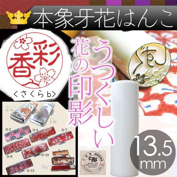 画像1: 象牙花はんこ 銀行印【桜b】13.5mm丸 (1)