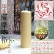 画像1: 花はんこ 手彫り薩摩本柘 銀行印 【葉】 (1)