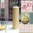 画像1: 花はんこ 手彫り薩摩本柘 銀行印 【桜b】 (1)