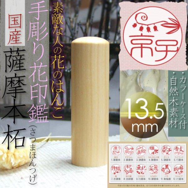 画像1: 花印 手彫り花はんこ 薩摩本柘 銀行印 【すずらん】 (1)