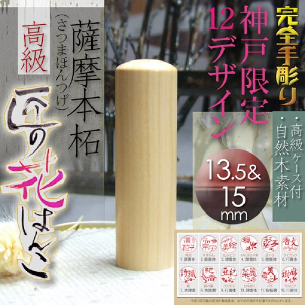 画像1: 高級手彫り花印鑑・銀行印用 薩摩本柘製【12デザイン】 (1)