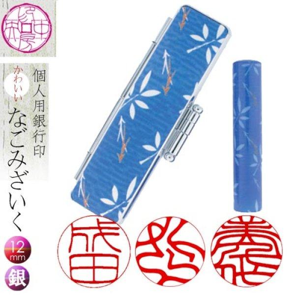 画像1: はんこ・和ざいく(笹とんぼ)花柄印鑑 12mm丸 (1)